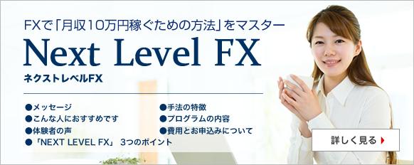 Next Level FX