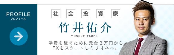 社会投資家 竹井佑介 学費を稼ぐために元金3万円からFXをスタートしミリオネへ。