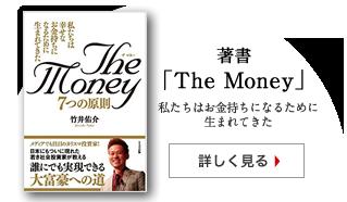 著書「The Money」私たちはお金持ちになるために生まれてきた